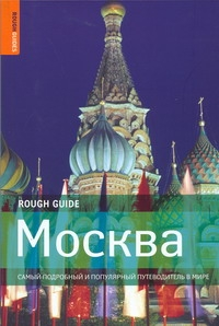 Москва Ричардсон Дэн