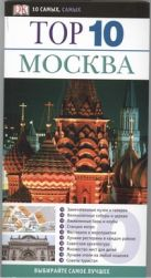 Уиллис Мэтт - Москва' обложка книги