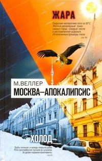 Москва - Апокалипсис Веллер М.И.