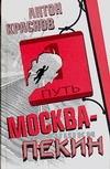 Краснов А. - Москва - Пекин' обложка книги
