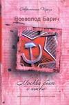 Барич Всеволод - Москва бъет с носка' обложка книги