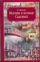 Федосюк Ю.А. - Москва в кольце Садовых' обложка книги