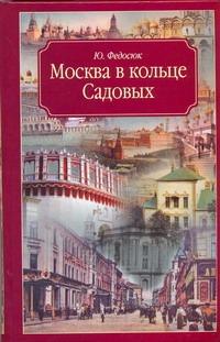 Москва в кольце Садовых