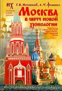 Москва в свете новой хронологии Носовский Г.В.