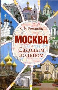 Москва за Садовым кольцом Романюк С.К.