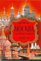 Ионина Н.А. - Москва златоглавая' обложка книги