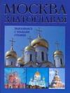 Анашкевич М.А. - Москва златоглавая. Знакомимся с храмами столицы' обложка книги