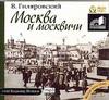 Гиляровский В.А. - Москва и москвичи (на CD диске) обложка книги