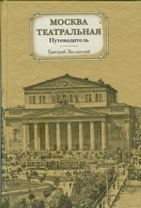 Москва театральная. Путеводитель - фото 1