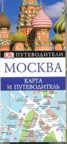 Москва. Карта и путеводитель