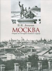Москва. Очерки по истории великого города