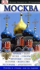 Райс К. - Москва. Путеводитель' обложка книги