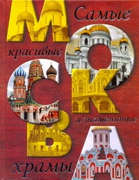 Москва. Самые красивые и знаменитые храмы - фото 1