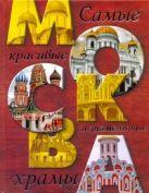 Ионина Н.А. - Москва. Самые красивые и знаменитые храмы' обложка книги