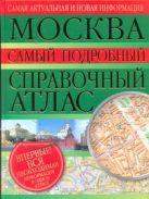 Овсянникова А.А. - Москва. Самый подробный справочный атлас' обложка книги