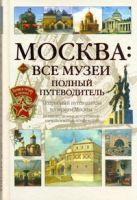 Киселев А.Ю. - Москва: Все музеи. Полный путеводитель' обложка книги