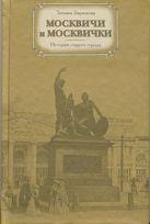 Бирюкова Т.З. - Москвичи и москвички' обложка книги