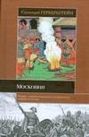 Герберштейн Сигизмунд - Московия обложка книги