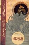 Герберштейн Сигизмунд - Московия' обложка книги