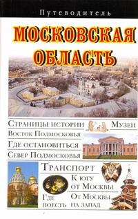 Московская область - фото 1
