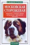 Московская сторожевая Гликина Е.Г.