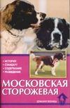 Московская сторожевая. В прошлом и настоящем Головина Е.В.