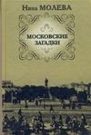 Молева Н.М. - Московские загадки' обложка книги
