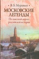 Муравьев В.Б. - Московские легенды' обложка книги