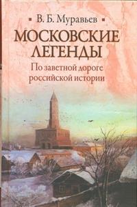 Московские легенды