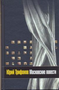 Московские повести Трифонов Ю.В.