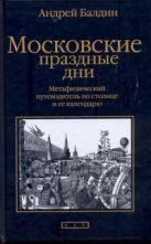 Балдин А.Н. - Московские праздные дни' обложка книги