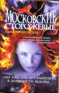 Романовская Л. А. Московские Сторожевые московские сторожевые