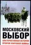 Даунинг Д. - Московский выбор' обложка книги