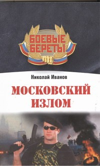 Московский излом - фото 1