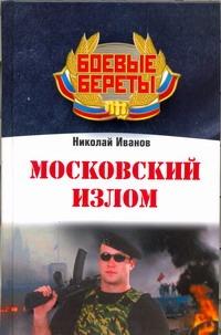 Московский излом