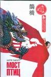 Хьюарт Барри - Мост птиц.Повесть о древнем китае' обложка книги