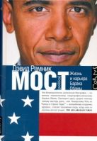 Ремник Дэвид - Мост. Жизнь и восхождение Барака Обамы' обложка книги