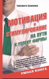 Мотивация и стимулирование на пути к успеху фирмы Баженова Е.В.