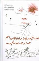 Аксёнова- Штейнгруд С. - Мотыльковое новоселье' обложка книги