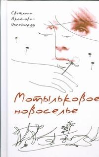 Мотыльковое новоселье Аксёнова- Штейнгруд С.