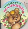 Морозова Д. - Мохнатые малыши' обложка книги