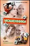 Мошенники Москаленко В.
