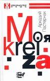Пастернак А. - Моя Kreiza' обложка книги