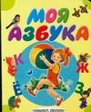 Моя азбука Карганова Е.Г.