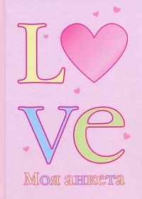Моя анкета. Мои секреты (love) Попова Нина