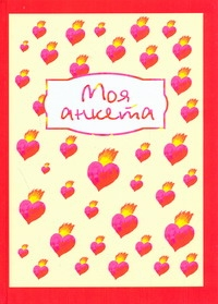 Попова Нина - Моя анкета. Мои секреты (сердечки) обложка книги