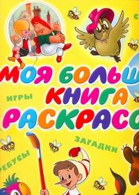 Салтыков М.М. Моя большая книга раскрасок махаон моя большая книга о лошадях и пони