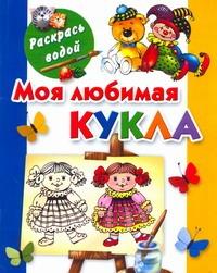 Моя любимая кукла Серебрякова О.