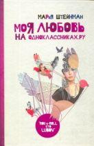 Штейнман Мария - Моя любовь на Одноклассниках. Ру' обложка книги