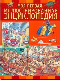 Моя первая иллюстрированная энциклопедия Русакова А.